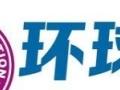 芜湖环球雅思学校——秋季留学语言课程