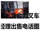 3吨合力叉车最低出售7吨