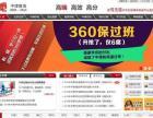 北京网站建设 网页制作 网站维护 推广
