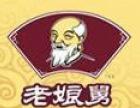 老娘舅中式快餐 诚邀加盟