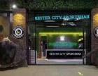 凯斯特城市运动馆