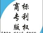 金华武义永康专利商标代理注册申请事务所金华地区**