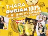 泰国旅游人手一份的THARA健康榴莲果干,你尝过吗?