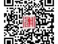 山东济南八字预测 起名 六爻 择日 化煞解灾及风水调理