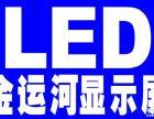 婚庆LED显示屏 LED背景大屏幕 演艺屏 租赁屏 全部低价