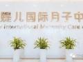 安媞儿国际月子中心