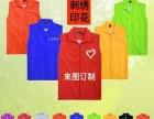 潍坊广告宣传马甲定制印字