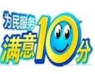 象山清华阳光空气能(各中心)~售后维修服务热线是多少电话?