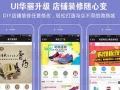 荆州微信分销商城定制+微商城开发+公众号功能定制