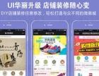 黄石app开发、微分销微商城、微信公众号小程序开发