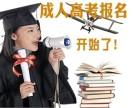 正规名校学历文凭(专科/本科),大专 本科轻松考,学信网查询