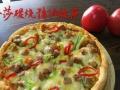 蓝斯披萨邀您共进