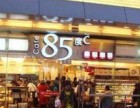 85度c甜品店加盟费多少钱 风靡中国的甜品加盟店