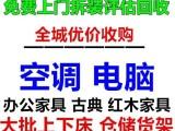 上海办公家具回收公司提供上门回收电脑空调老板桌椅沙发工位回收
