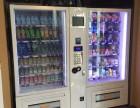 YCF-VM015综合智能售货机 24h无人售货机