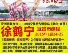 徐鹤宁宜昌演讲1月24-25亲临你报名了吗 徐鹤宁