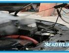 加盟蒸汽洗车,汽车清洗+快修保养+漆面护理