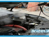 加盟开店蒸汽洗车机创业必知 技术扶持,轻松创业 佛山