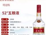 宜宾五粮液52度普五500ml高度浓香型白酒整箱出售