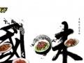 3大创举 领跑中式快餐加盟 中餐