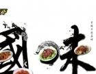 幸福就在快天下-美食美味·时尚加盟 中餐