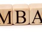 免联考MBA证书国家认可吗