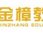 金樟教育加盟