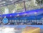 (粤海)定做 海鲜池 假山鱼池 超市鱼池 观光池
