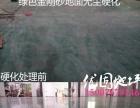 江海新会工厂水泥地面无尘硬化翻新 耐磨防尘耐用处理