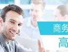 博智教育商务英语-托业英语长期班开课了