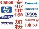 重庆惠普打印机维修及加粉 惠普一体机加粉及维修
