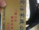 潜山县爱洁家政公司