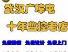武汉专业承接武汉三镇各地区安防监控,后期维保