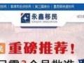 解读:中国西班牙移民人数暴增的原因