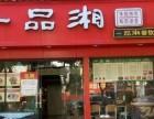 一品湘加盟 开店创业 总部全程扶持