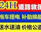 北京西城24小时汽车救援电话》拖车搭电换胎
