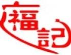 广福记小吃 诚邀加盟