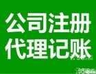 广州工商年检 代理记账 资质认证 申请一般纳税人 代办社保