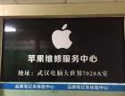 武汉苹果手机维修 苹果手机换屏 外屏维修