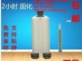 环氧树脂AB胶厂家东莞宝南特销售2小时50ml管装ab结构胶