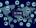 区块链金融系统应用场景 区块链金融系统开发