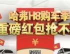 哈弗H8购车季 4999元最大红包等您来抢
