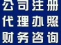 浦口代理记账 纳税申报 解异常 审计 注册公司 出口退税