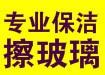 南京清洗保洁公司专业新装潢全方位打扫 出租房保洁 玻璃清洗