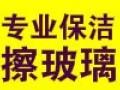 南京白下区朝天宫止马营莫愁路升洲路周边家政保洁公司