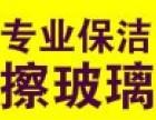 南京清洗保洁公司专业开荒保洁瓷缝美缝二手房保洁粉刷地板打蜡