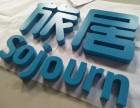 北京不锈钢烤漆LOGO楼顶大字发光字专业制作安装
