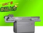 厂家直销爱普生9060酒瓶个性化打印机