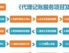 广益周边公司快速注册优惠专业会计代理记账纳税申报等