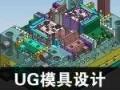 宁波UG模具培训班